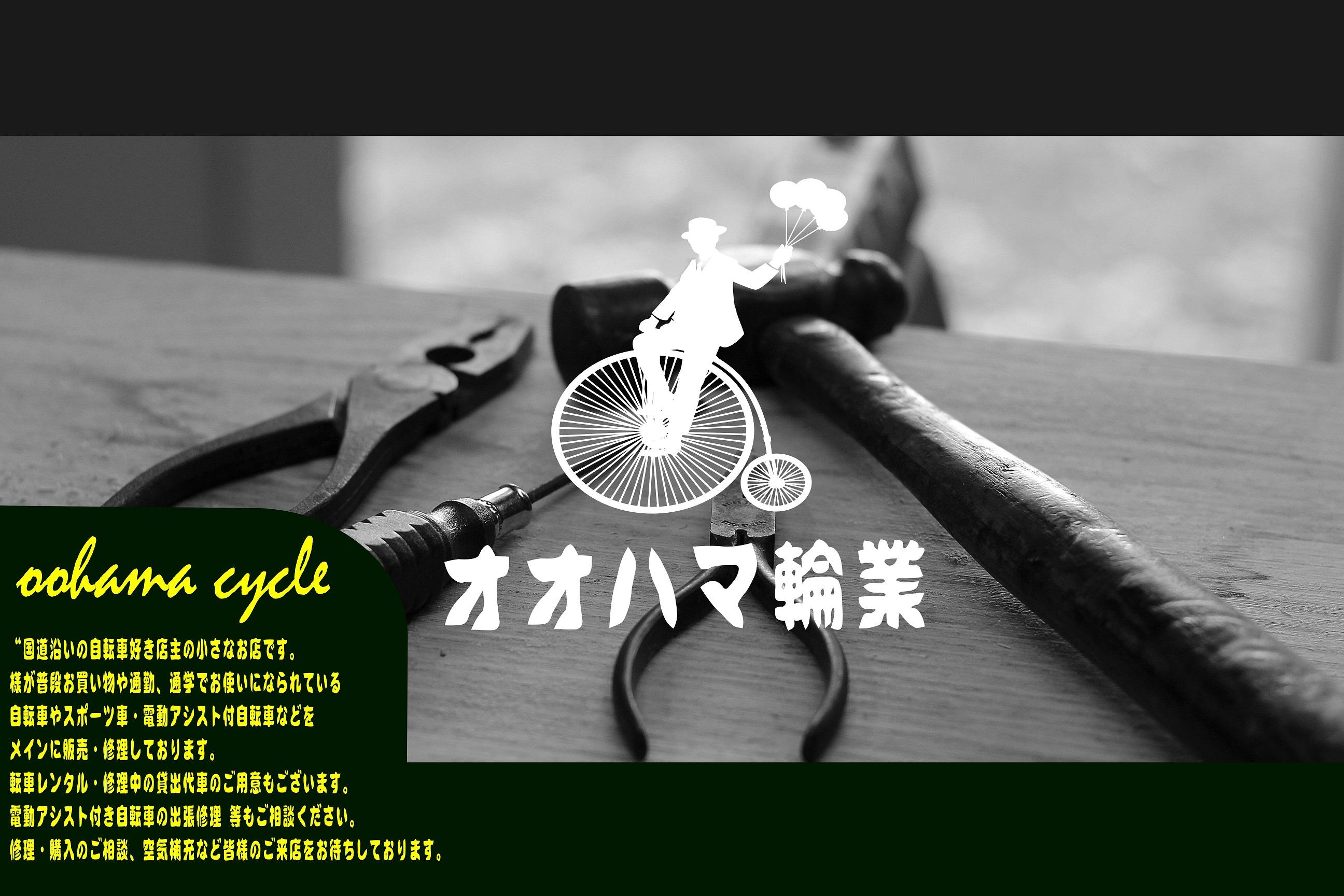 自転車出張・修理・販売・配達 オオハマ輪業